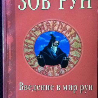 """Книга """"Зов рун. Введение в мир рун"""""""