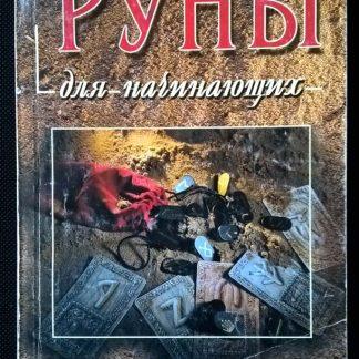 """Книга """"Руны для начинающих"""""""